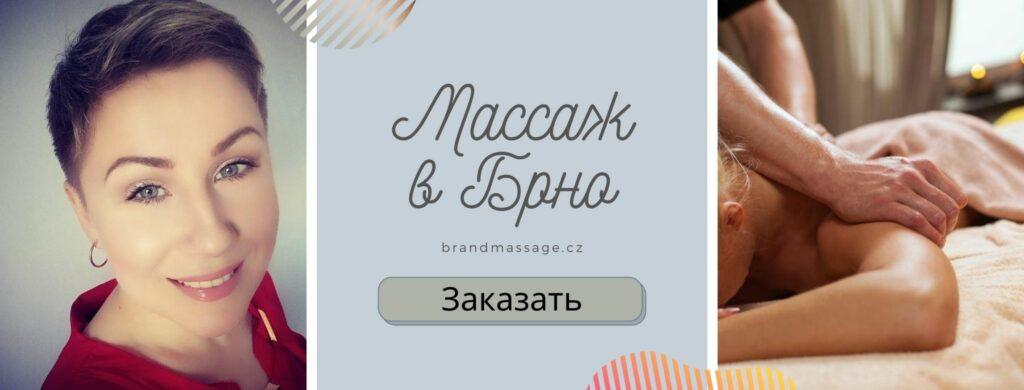 массаж в Брно