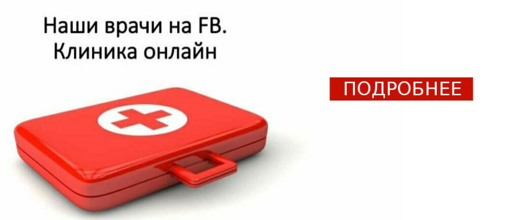 наши врачи fb